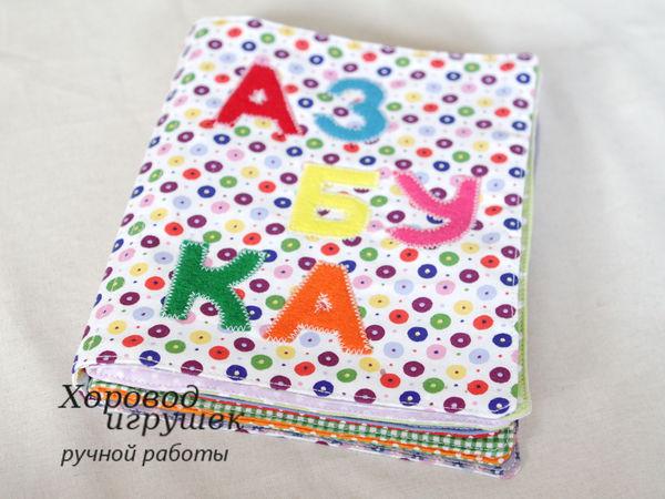 Новая мягкая книжка для обучения чтению! | Ярмарка Мастеров - ручная работа, handmade