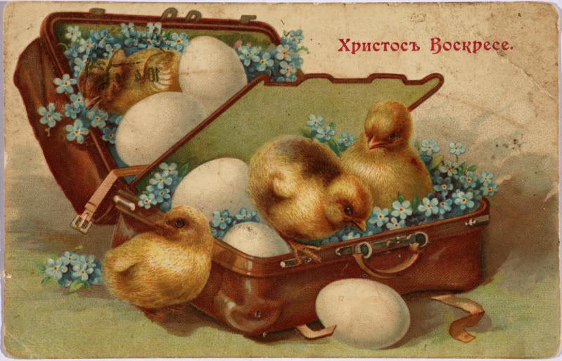 Старые красивые открытки с пасхой, открытка первой годовщиной