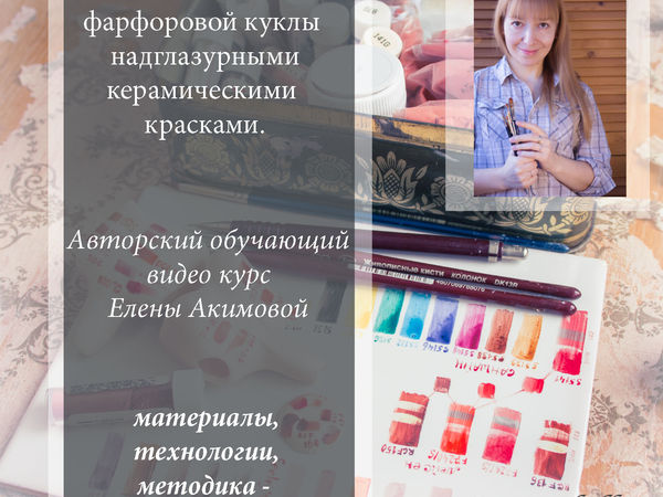 Обучающий курс по росписи по спец-цене по14 апреля.   Ярмарка Мастеров - ручная работа, handmade