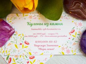 Доставка, Оплата, Скидки / 2018 г.. Ярмарка Мастеров - ручная работа, handmade.