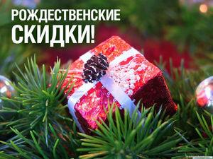 Рождественские скидки !!!!. Ярмарка Мастеров - ручная работа, handmade.