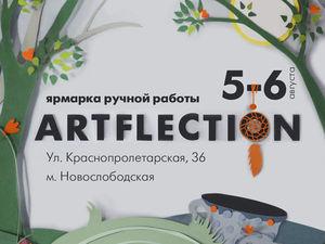 Участвуем 5-6 августа в ArtFlection в Amber Plaza | Ярмарка Мастеров - ручная работа, handmade