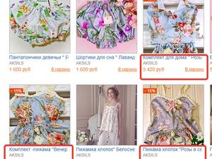 Цена недели -15% на самые красивые пижамки! с 23.10-25.10. Ярмарка Мастеров - ручная работа, handmade.