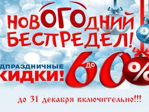Скидка 60% до самого Нового Года!!! | Ярмарка Мастеров - ручная работа, handmade