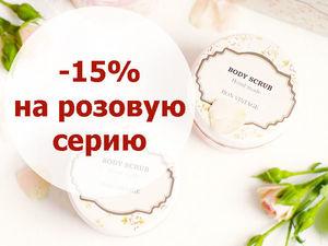 Акция недели: Скидка 15% на розовую серию!. Ярмарка Мастеров - ручная работа, handmade.