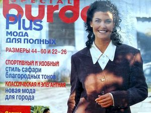 """Парад моделей Burda SPECIAL """"Мода для полных"""", Весна-Лето 1998 г. Ярмарка Мастеров - ручная работа, handmade."""