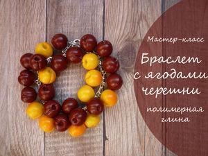 Видео мастер-класс: создаем красивый браслет с ягодами черешни из полимерной глины. Ярмарка Мастеров - ручная работа, handmade.