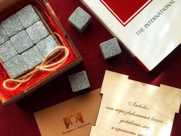 Подарки с акцентом - камни для виски | Ярмарка Мастеров - ручная работа, handmade