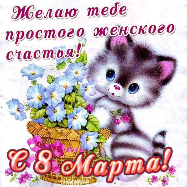 поздравление, поздравляю, поздравительные открытки, 8марта, новость магазина, для женщин, с праздником, женский праздник
