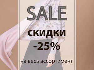 Скидка на Всё -25%!!!   Ярмарка Мастеров - ручная работа, handmade