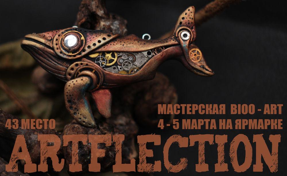 artflection, ярмарка