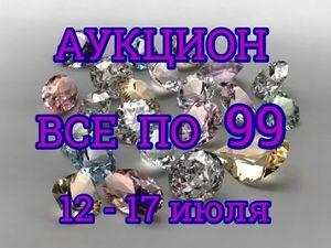 Блиц аукцион с призом Все по 99  ( натуральные камни ) 12 - 17 июля. | Ярмарка Мастеров - ручная работа, handmade