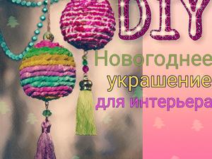 Видео мастер-класс: как сделать декоративный новогодний шар с кисточкой. Ярмарка Мастеров - ручная работа, handmade.