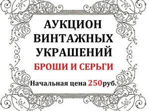 Аукцион Завершен!!! Аукцион Винтажных Украшений Броши Клипсы   Ярмарка Мастеров - ручная работа, handmade