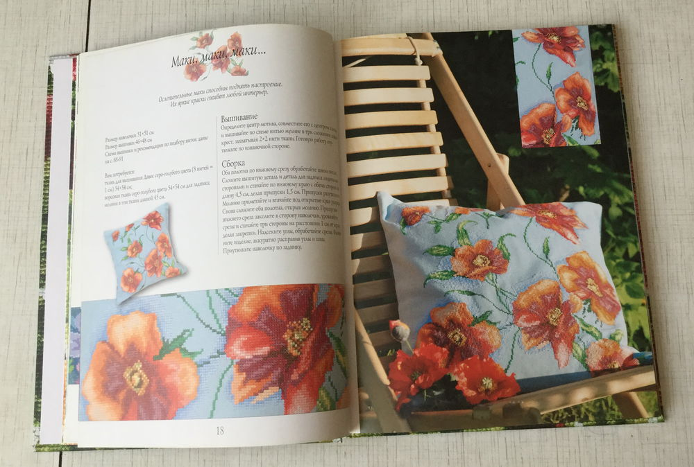 подушка, подушка декоративная