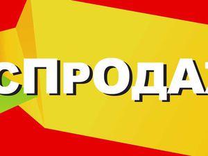 Распродажа Остатков!!! | Ярмарка Мастеров - ручная работа, handmade