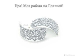 Ура! Мои браслеты на Главной!. Ярмарка Мастеров - ручная работа, handmade.