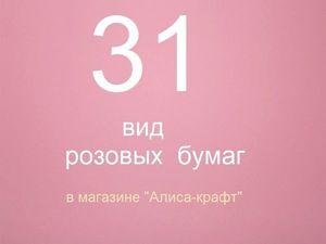 """Широкий выбор розовых бумаг в магазине """"Алиса-крафт"""". Ярмарка Мастеров - ручная работа, handmade."""