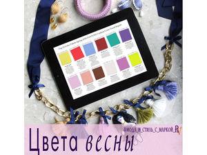 Главные цвета весны 2018 по версии Института Пантон. Ярмарка Мастеров - ручная работа, handmade.
