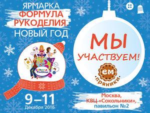 Где купить наши пряники в Москве? | Ярмарка Мастеров - ручная работа, handmade