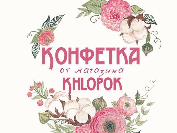 Конфетка от магазина тканей Khlopok | Ярмарка Мастеров - ручная работа, handmade