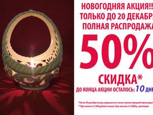 Распродажа!!! Новогодняя акция!!!. Ярмарка Мастеров - ручная работа, handmade.