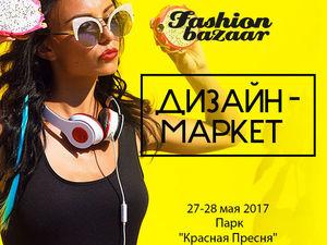Fashion Bazaar в парке Красная Пресня | Ярмарка Мастеров - ручная работа, handmade