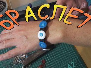 Видео мастер-класс: простой и симпатичный браслет из кожи. Ярмарка Мастеров - ручная работа, handmade.