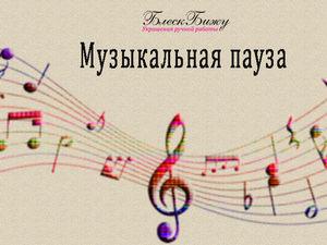 Музыкальная пауза! Высоцкий в исполнении Валерии Гехнер!   Ярмарка Мастеров - ручная работа, handmade