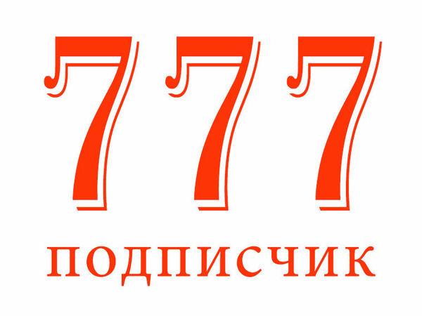 подписчику 777 - готовлю сюрприз! | Ярмарка Мастеров - ручная работа, handmade