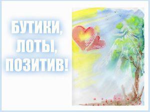 Первый аукцион   Ярмарка Мастеров - ручная работа, handmade
