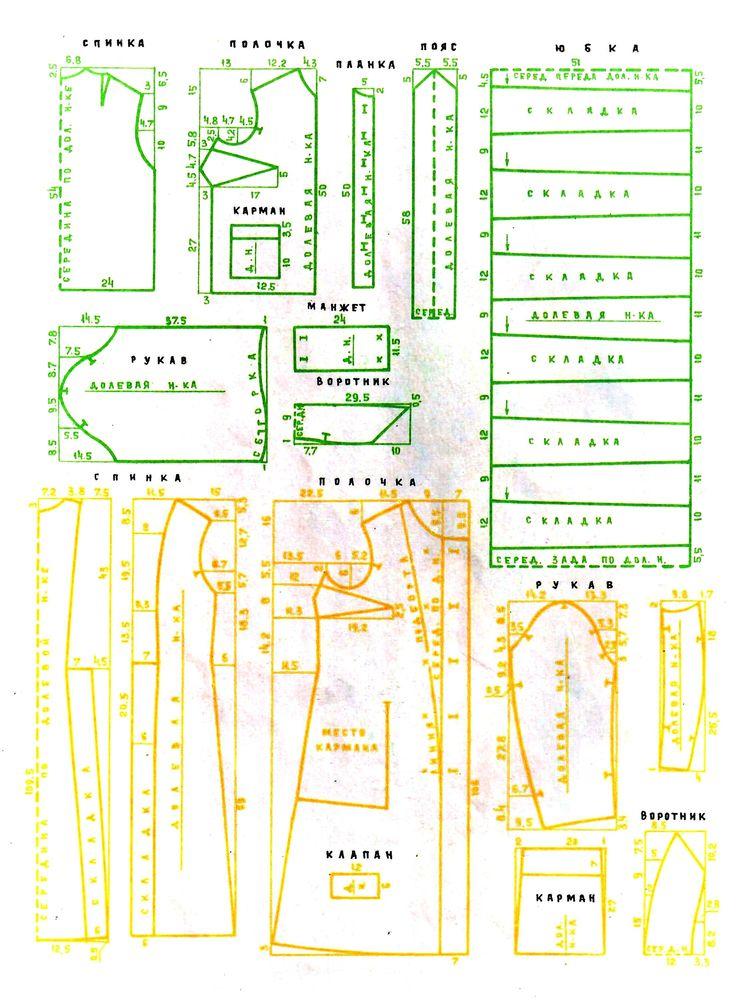 Выкройки из журнала «50 моделей ГУМа» 1972 года. Часть 1, фото № 37