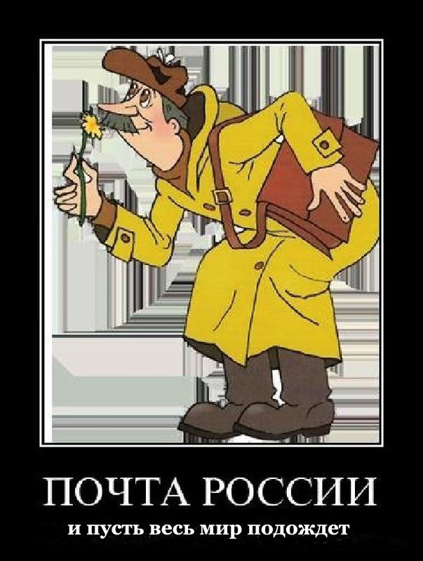 Новгород, смешные картинки почты россии