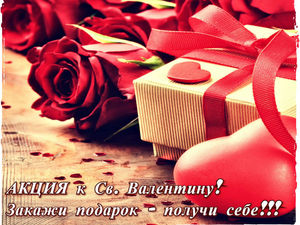 Закажи подарок - получи и свой!) Акция!!!. Ярмарка Мастеров - ручная работа, handmade.