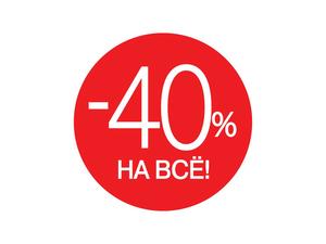 Скидка 40% при покупке на 5000 рублей!. Ярмарка Мастеров - ручная работа, handmade.