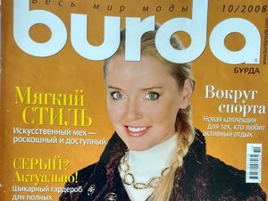 Парад моделей Burda Moden № 10/2008. Ярмарка Мастеров - ручная работа, handmade.