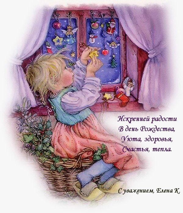 поздравление, рождество, пожелание