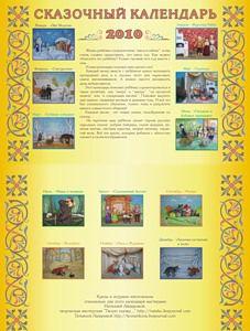 Сказочный календарь 2010