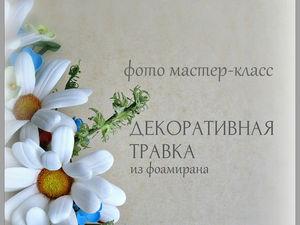 Делаем декоративную травку из фоамирана. Ярмарка Мастеров - ручная работа, handmade.