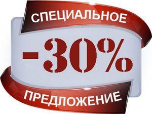 Скидка-30% на Все от указанных цен только Сегодня!. Ярмарка Мастеров - ручная работа, handmade.