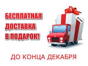 Бесплатная доставка заказов! | Ярмарка Мастеров - ручная работа, handmade