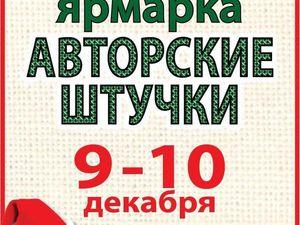 Приглашаю петербуржцев и гостей города на предновогоднюю ярмарку!. Ярмарка Мастеров - ручная работа, handmade.