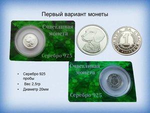 В продаже монетки на счастье с символом 2018 года. Ярмарка Мастеров - ручная работа, handmade.
