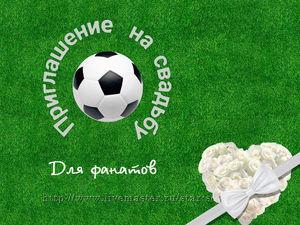 Видео приглашение на свадьбу для любителей футбола. Ярмарка Мастеров - ручная работа, handmade.