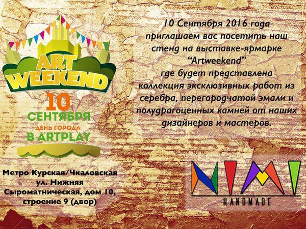 День города в Artplay!!!   Ярмарка Мастеров - ручная работа, handmade