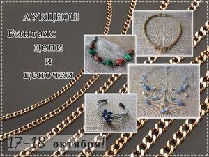 "Завершен! Аукцион ""Винтаж: цепи и цепочки"" 17-18 октября!. Ярмарка Мастеров - ручная работа, handmade."
