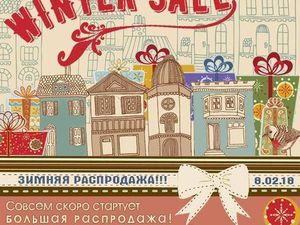 Большая зимняя распродажа OtVintage!. Ярмарка Мастеров - ручная работа, handmade.
