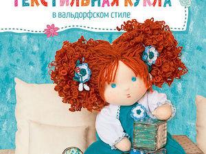 Выходит моя книга по шитью вальдорфских кукол!!! Розыгрыш). Ярмарка Мастеров - ручная работа, handmade.