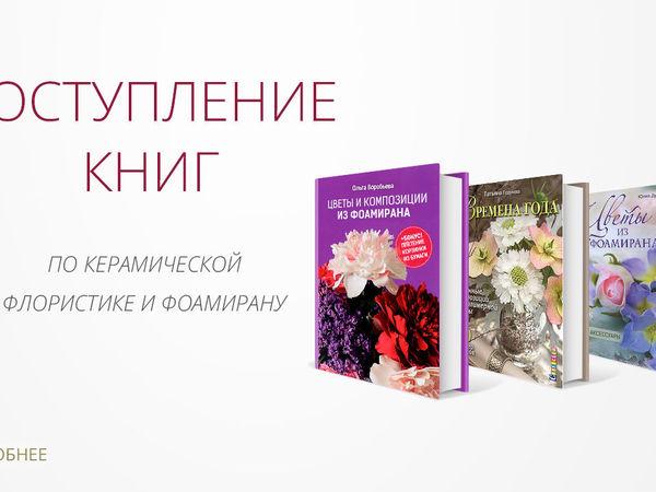 Поступление книг по фоамирану и полимерной глине! | Ярмарка Мастеров - ручная работа, handmade