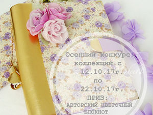 Осенний конкурс коллекций в моём магазине. Приз - цветочный блокнот!. Ярмарка Мастеров - ручная работа, handmade.